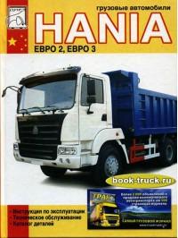 Руководство по эксплуатации, техническому обслуживанию грузовиков HANIA