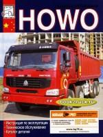 Руководство по эксплуатации, техническому обслуживанию грузовиков Howo