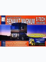 Руководство по эксплуатации, техническому обслуживанию грузовиков Renault Magnum E-Tech