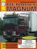 Руководство по эксплуатации, техническому обслуживанию грузовиков Renault Magnum