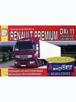 Руководство по эксплуатации, техническому обслуживанию грузовиков Renault Premium DХi 11