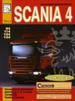 Руководство по эксплуатации, техническому обслуживанию грузовиков Scania 94 / 114 / 124 / 144