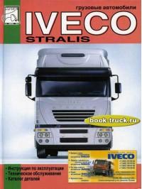 Руководство по эксплуатации, техническому обслуживанию грузовиков Iveco Stralis