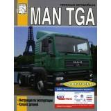 Руководство по эксплуатации грузовиков MAN TGA. Каталог деталей.