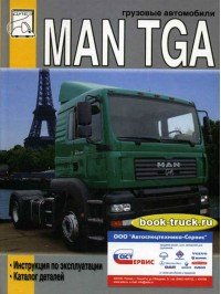 Руководство по эксплуатации грузовиков MAN TGA