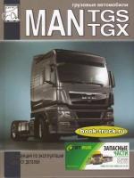 Руководство по эксплуатации грузовиков MAN TGS / TGX