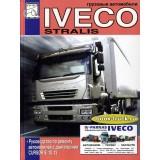 Руководство по ремонту грузовиков Iveco Stralis.