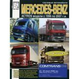 Руководство по ремонту и эксплуатации Mercedes Actros с 1996 по 2007 год выпуска.