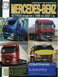 Руководство по ремонту и эксплуатации Mercedes Actros с 1996 по 2007 год выпуска