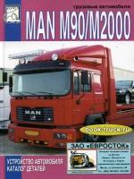 Каталог деталей грузовиков MAN M90 / M2000