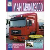 Каталог деталей грузовиков MAN M90 / M2000.
