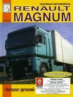 Каталог деталей грузовиков Renault Magnum, Том 2