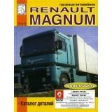 Каталог деталей грузовиков Renault Magnum, Том 2.