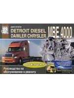 Руководство по ремонту и техническому обслуживанию двигателей Diesel Daimler Chrysler Series MBE 4000