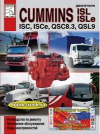Руководство по ремонту и техническому обслуживанию двигателей Cummins ISC / ISCe / QSC8