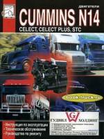Руководство по эксплуатации, техническому обслуживанию двигателей Cummins N14 (Celect / Celect Plus / STC )