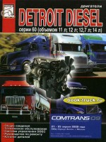 Руководство по ремонту и техническому обслуживанию двигателей Diesel Daimler Chrysler Series 60