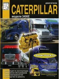 Руководство по ремонту и техническому обслуживанию двигателей Caterpillar 3406E