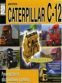 Руководство по ремонту и техническому обслуживанию двигателей Caterpillar C-12