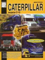Руководство по ремонту и техническому обслуживанию двигателей Caterpillar C-15