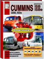 Руководство по ремонту и техническому обслуживанию двигателей Cummins ISB / ISBe / QSB / ISDe