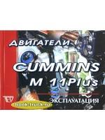 Руководство по ремонту и эксплуатации двигателей Cummins M11