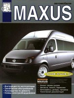 Руководство по ремонту и эксплуатации Maxus