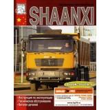 Руководство по ремонту Shaanxi.