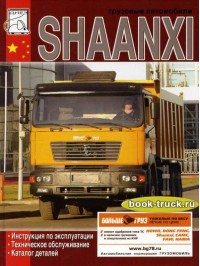Руководство по ремонту Shaanxi