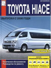 Руководство по ремонту и эксплуатации грузовиков Toyota HIACE c 2006 года выпуска