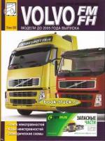 Коды неисправностей, электрические схемы Volvo FH / FM до 2005 года выпуска