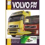 Коды неисправностей, электрические схемы Volvo FH / FM до 2005 года выпуска. Том 3.