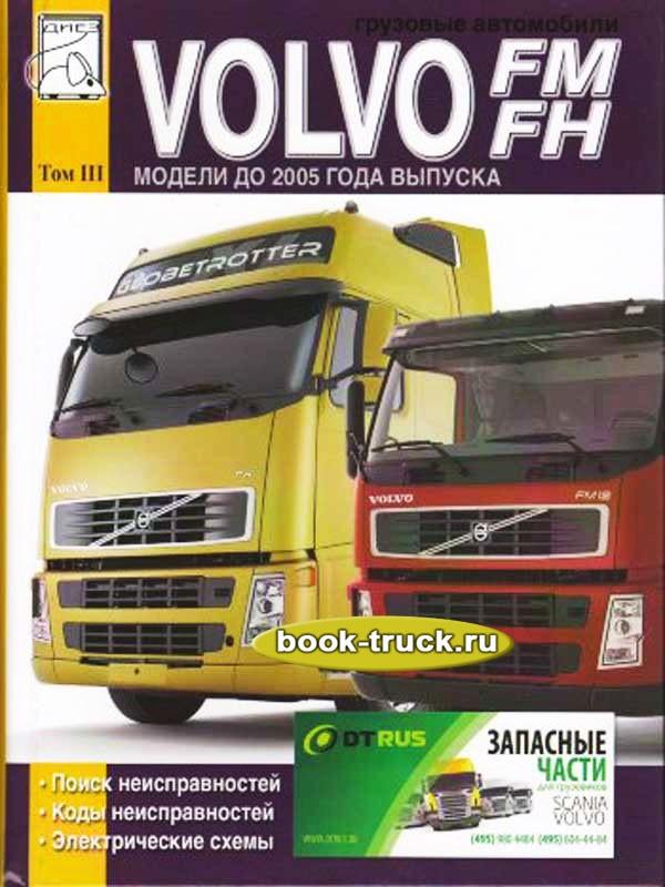 электрические схемы Volvo