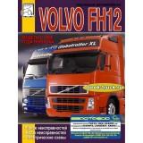 Поиск неисправностей грузовиков Volvo FH12 с 1998 года выпуска. Электрические схемы.