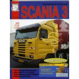 Руководство по ремонту грузовиков Scania 93 / 113 / 143. Том 2.