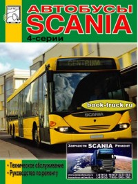 Руководство по ремонту автобусов Scania Buses 4 series