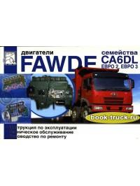 Руководство по ремонту и техническому обслуживанию двигателей FAW семейства CA6DL