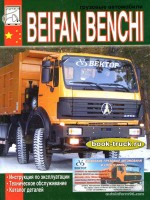 Руководство по ремонту и эксплуатации грузовиков Beifang Benchi ND1255BJ