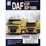 Руководство по ремонту и эксплуатации грузовиков DAF CF / XF 105. Каталог запасных частей