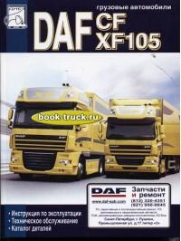 Руководство по ремонту и эксплуатации грузовиков DAF CF / XF 105