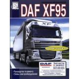 Руководство по ремонту грузовиков DAF XF95.