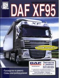 Руководство по ремонту грузовиков DAF XF95