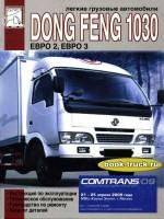 Руководство по ремонту и техническому обслуживанию грузовика Dong Feng 1030