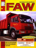 Инструкция по эксплуатации, техническое обслуживание грузовиков FAW 1051