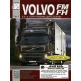 Руководство по ремонту Volvo FH / FM. Том 2.
