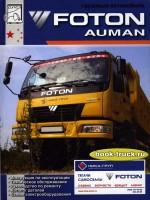 Руководство по ремонту и эксплуатации грузовиков Foton Auman