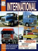 Руководство по ремонту и эксплуатации, техническому обслуживанию грузовиков International 2000