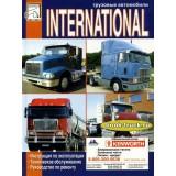 Руководство по ремонту и эксплуатации, техническому обслуживанию грузовиков International 2000.