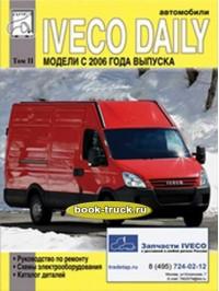 Руководство по ремонту и эксплуатации Iveco Daily с 2006 года выпуска