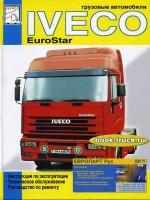 Руководство по ремонту и эксплуатации Iveco EuroStar